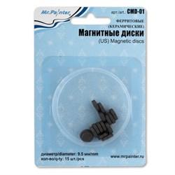 Магнитные диски 15 шт. - фото 55098