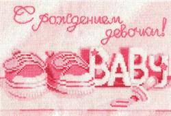 """""""С рождением девочки"""" """"Сделай Своими Руками"""" С-21 - фото 78496"""