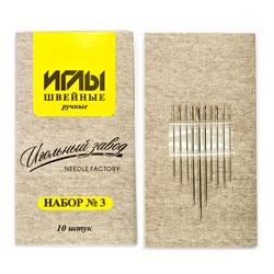 Набор игл швейных ручных  №3 (никелированные) уп.10 игл