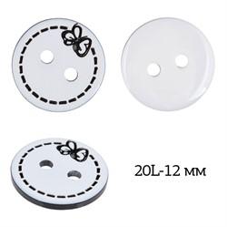 Пуговицы пластиковые цвет белый-черный 12 мм, 2 прокола, 1 шт