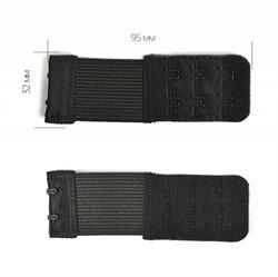Удлинитель для бюстгальтера 2 крючка  3,2 см цвет черный  1 компл.
