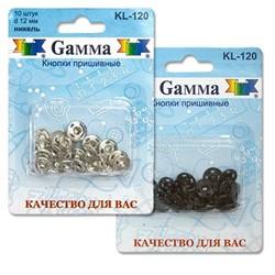 Кнопки пришивные металлические никель d 12 мм  10 шт.