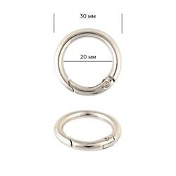 Карабин металлический круглый Ø30 мм (внутр. 20 мм) цвет никель 1 шт.