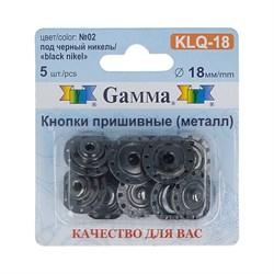 Кнопки пришивные KLQ-18   металл   'Gamma'  d 18 мм  1 шт.
