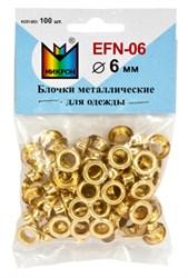Блочки   'Micron'   EFN-06  d 6 мм  100 шт