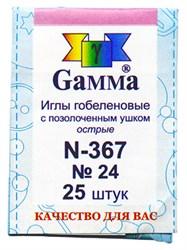 Иглы для шитья ручные 'Gamma'   гобеленовые №24   N-367   25 шт.  конверт