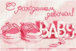 """""""С рождением девочки"""" """"Сделай Своими Руками"""" С-21"""