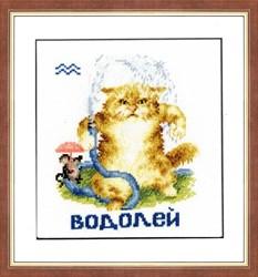 """Знак зодиака """"Водолей""""  """"Золотое руно""""  ВЛ-011"""