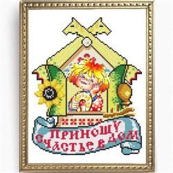 """Основа для вышивки  бисером """"Приношу счастье в дом"""" 'Славяночка'   КС-157"""