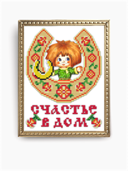 """Основа для вышивки  бисером """"Счастье в дом"""" (подкова) 'Славяночка' КС-148"""