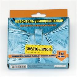 """Краситель для ткани универсальный """"Джинса"""" лимонно-жетый"""