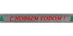 Металлизированная лента c новогодним рисунком 20 мм  1 м