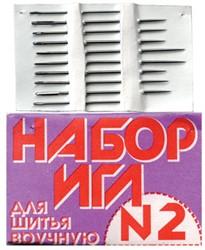 Набор игл для шитья вручную №2 в конверте 10 шт.