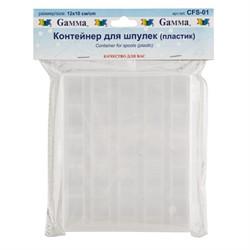 Контейнер для шпулек пластиковый прозрачный