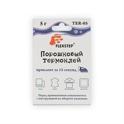 Порошковый термоклей 1 уп