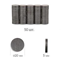 Магнит ферритовый Ø-20 мм,  h-3 мм 1 шт